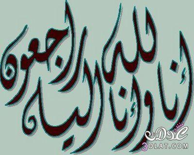 بطاقات تعزية عزاء ومواساة بطاقات عزاء 13804683432 Jpg Graphic Design Posters Arabic Calligraphy Calligraphy