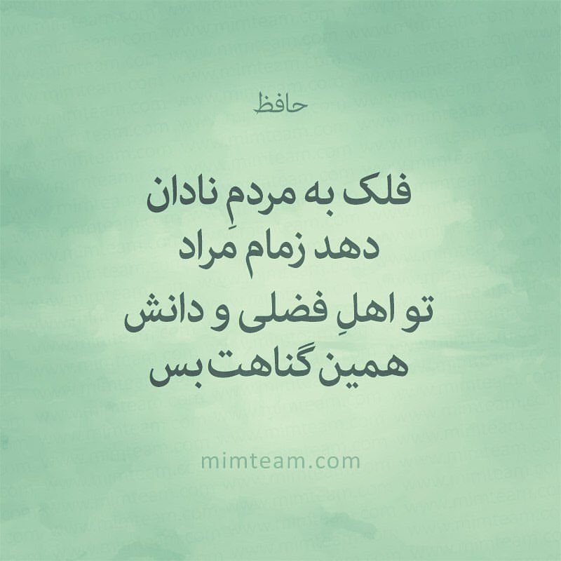 کانال تلگرام ما T Me Mimteam Mimteam Channel صفحه ی اینستاگرام ما Instagram Com Mimteamcom Mimteamcom صفحه ی تو Persian Quotes Life Quotes Favorite Quotes