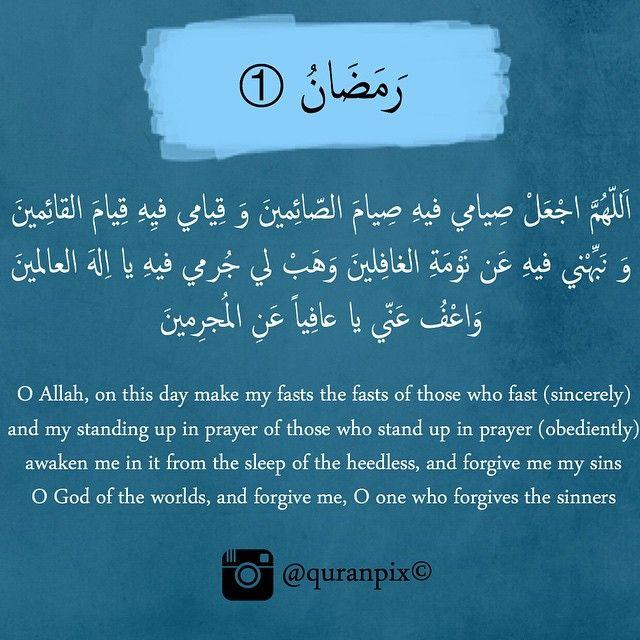 Quranpix Ramadan Day Ramadan Words