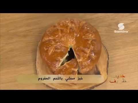 Samira Tv Plats Ramadan 2016 اكلات رمضانية خبز محشي باللحم المفروم Food Bread Bagel