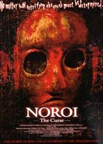 Noroi The Curse Japanese Horror Ancient Demons Horror Movies