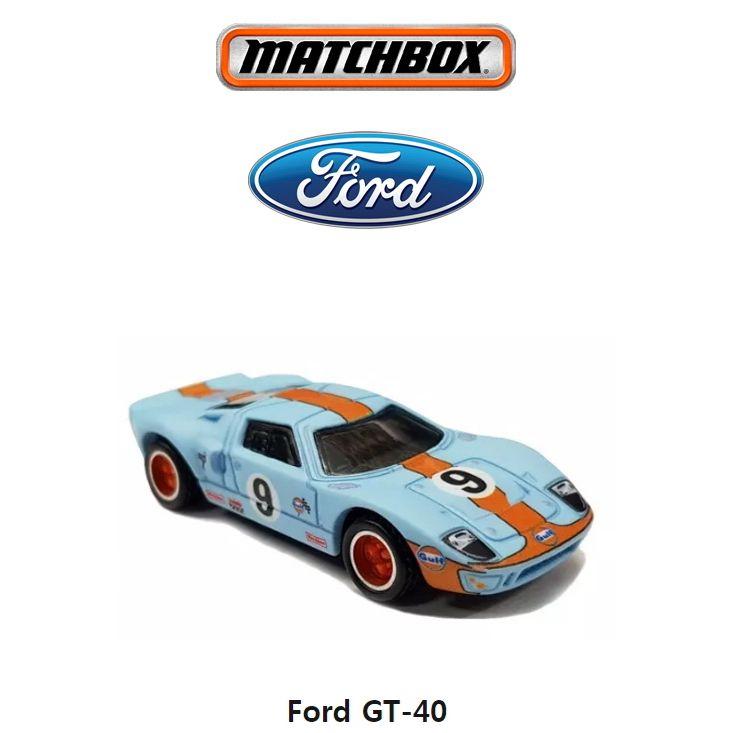 Ford GT40 2018 Matchbox Globe Travelers