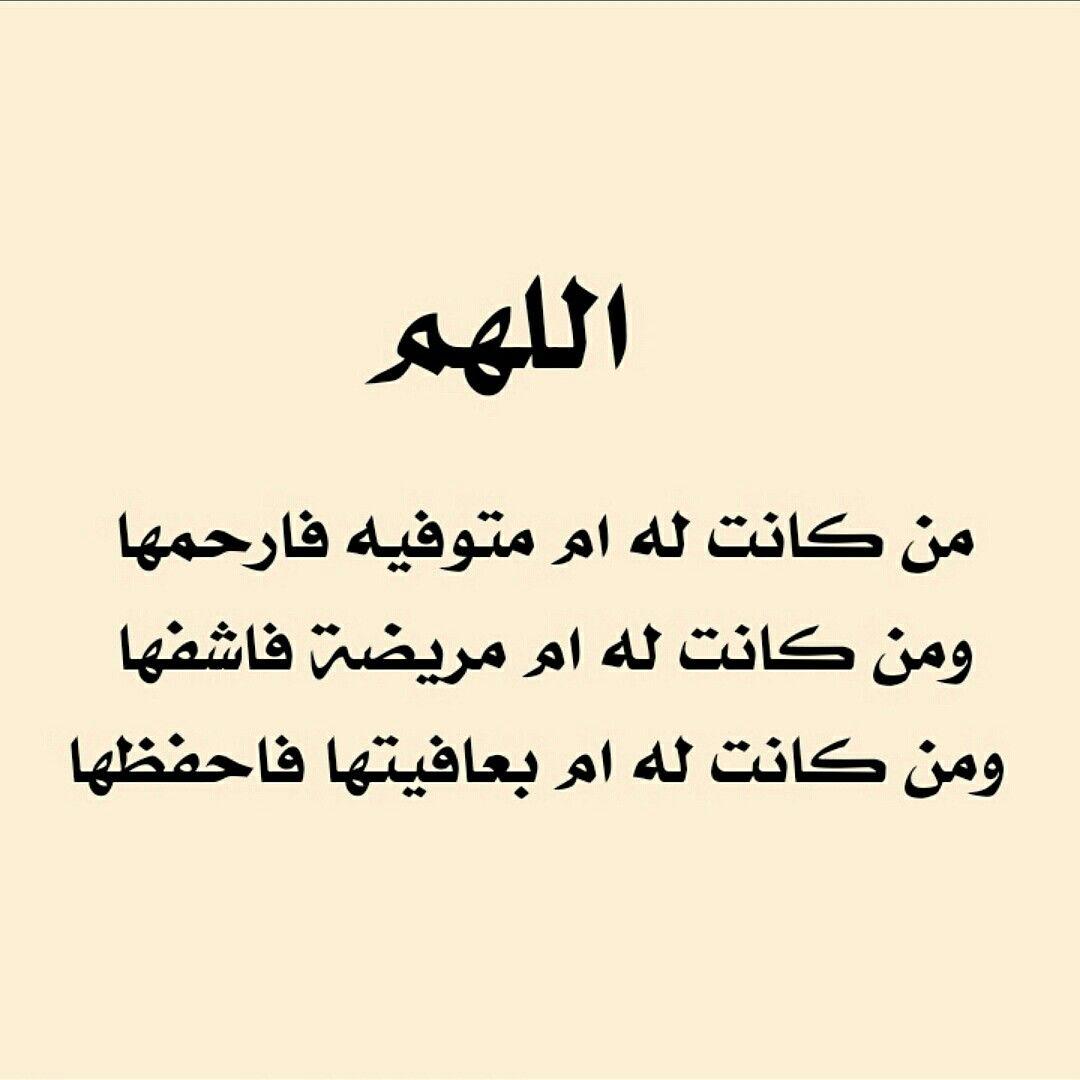 آمين يارب أدعيه دعاء Azkar Dua Duaa Muslim رمضان Arabic Calligraphy