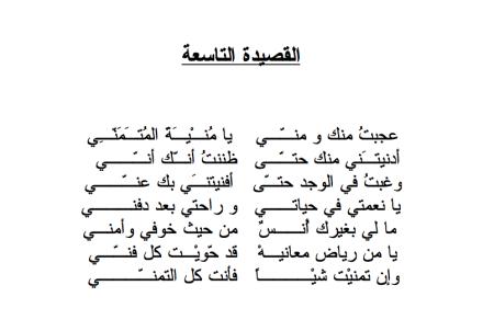 ديوان الحلا ج Beautiful Arabic Words Arabic Love Quotes Sufi Quotes