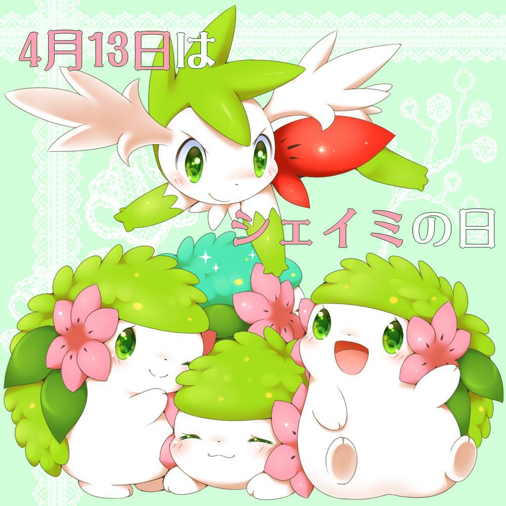 Tags: Pokémon, Pixiv, Shaymin, Aimi (Pixiv397331 ...
