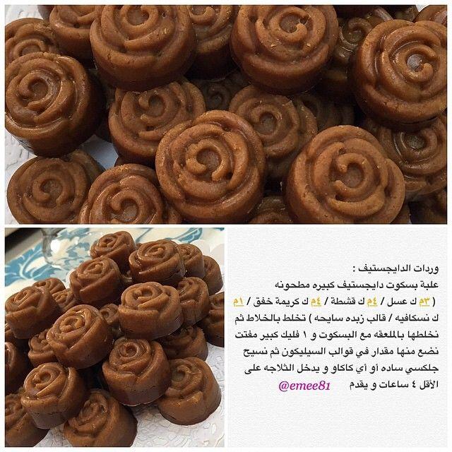 وردات الدايجستف Padgram Food Recipies Desserts Cooking Recipes