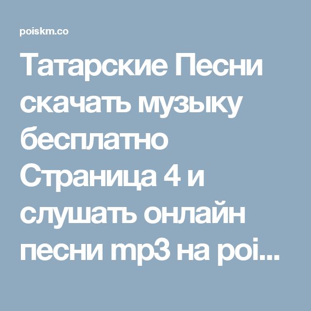 Скачать музыку бесплатно татарские новинки