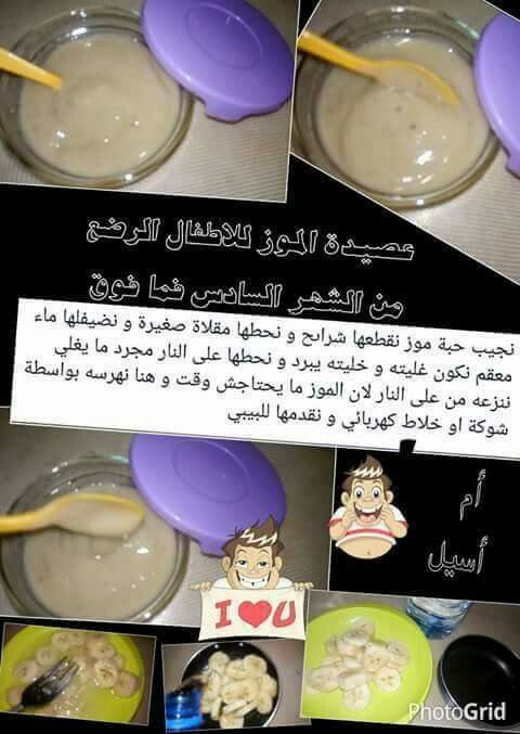 عصيدة الموز للرضع Baby Food Recipes Healthy Baby Food Baby First Foods