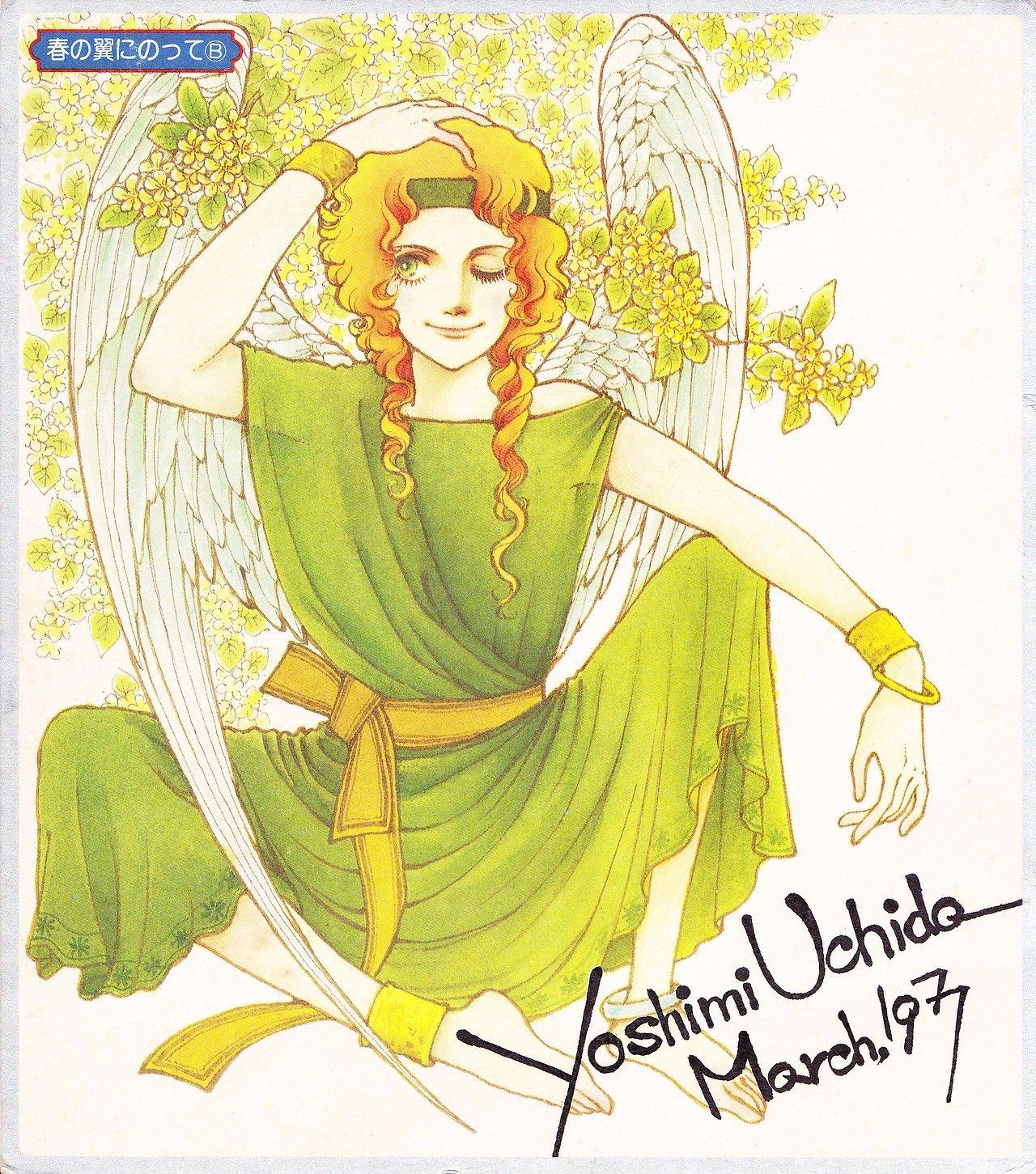 yoshimi uchida 1977年3月号りぼん付録色紙