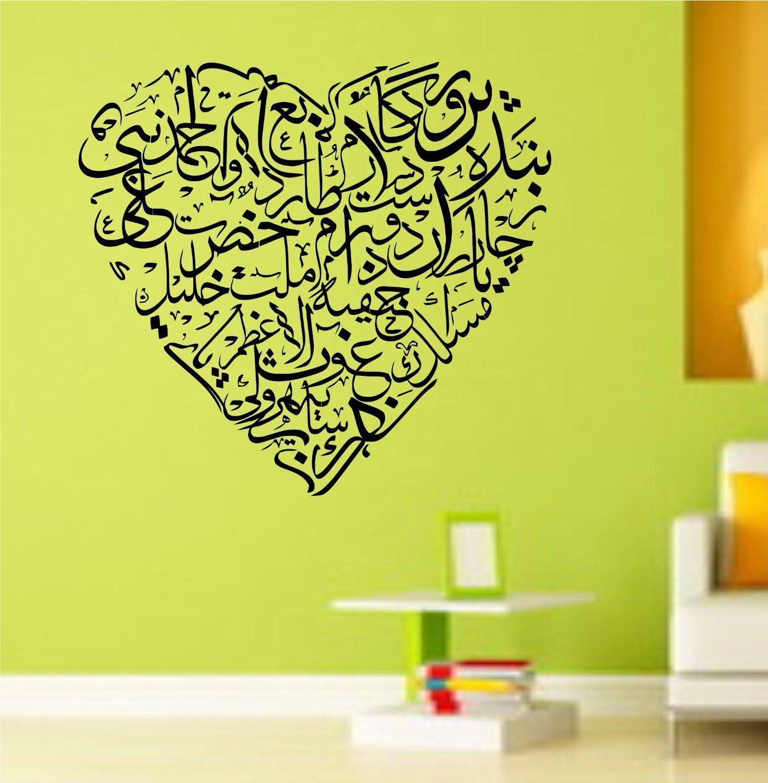 Arab Persian Islam Caligraphy Heart Version 104 Words Quotes Vinyl ...