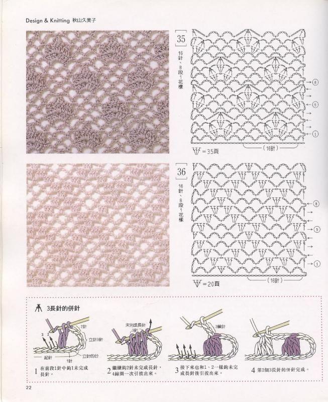 Solo puntos crochet puntos calados grafico pinterest - Esquema punto estrella crochet ...