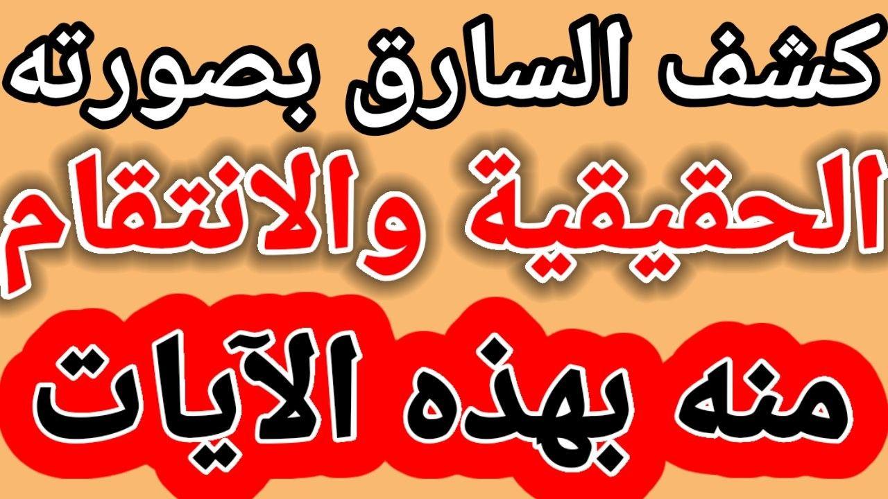 كشف السارق بالقرآن Calligraphy Arabic Calligraphy