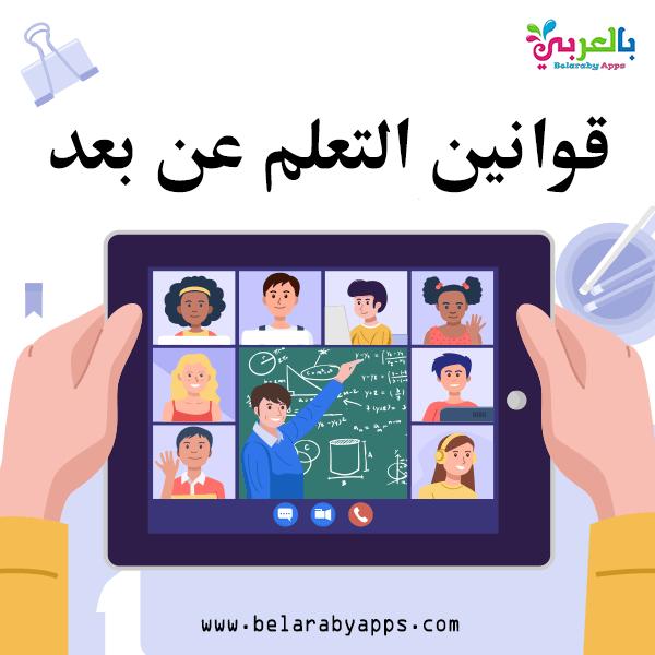 بطاقات قوانين التعلم عن بعد للاطفال رسومات كرتون ملونة بالعربي نتعلم Paper Crafts Diy Tutorials Eid Cards Educational Crafts