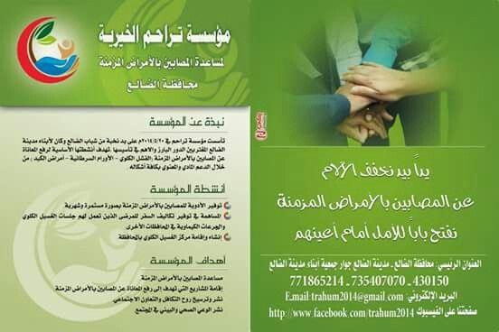 موسسة تراحم الخيرية الضالع اليمن Facebook Email