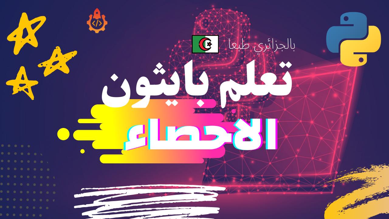 تمارين الاحصاء تعلم البايثون المستوى الثاني تعلم البرمجة في الجزائر Neon Signs Signs Neon