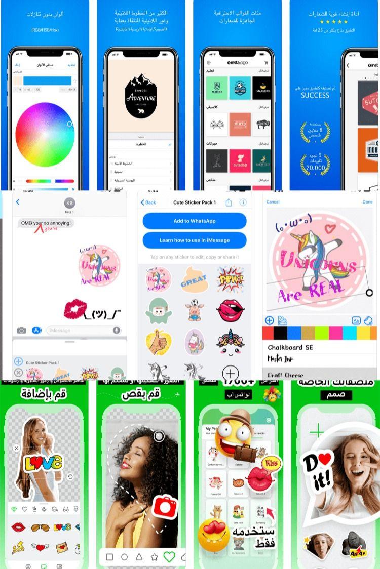 برنامج عمل ملصقات واتس اب للايفون أفضل ثلاثة تطبيقات صانعة ملصقات للأيفون Sticker Maker Creative Instagram Stories Cute Stickers