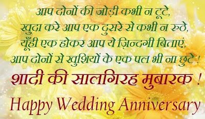 Hy Anniversary Sms In Hindi Best Message Marriage Wishes For