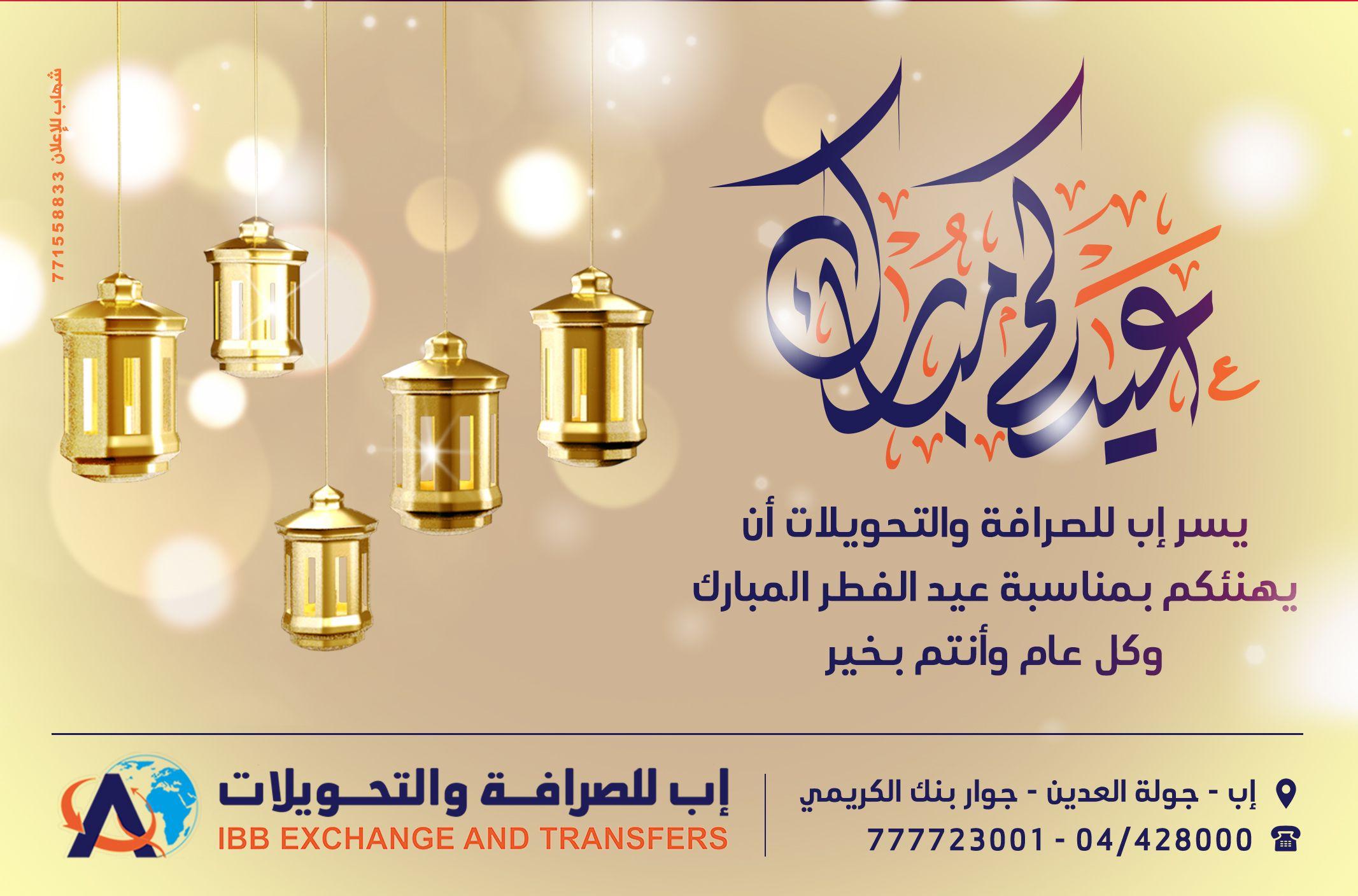 Eid Mubarak Design Indesign Home Decor Decals