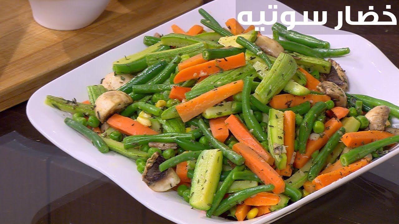 خضار سوتيه أميرة شنب Youtube Food Green Beans Asparagus