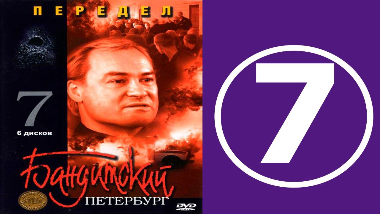 «Бандитский Петербург 2 Сезон Смотреть 5 Серия Онлайн» — 1980