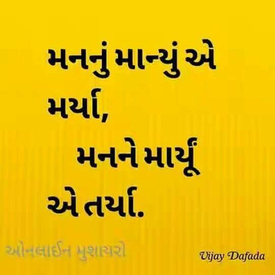 Positive Thinking Quotes Hindi: Pin By Pravin Haribhai On Gujarati Suvichar