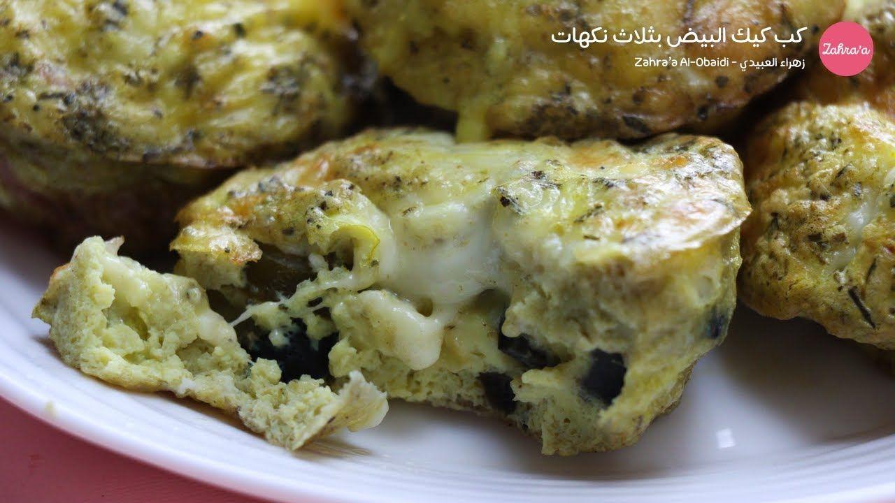 أكلة تركية سريعة و لذيذة تحضر في عشر دقائق Youtube Turkish Recipes Easy Cooking Cooking Recipes