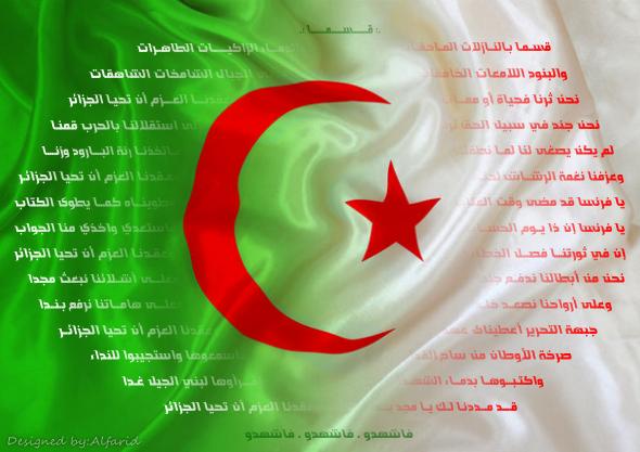Kassaman قسما نشيد الجزائر الوطني النشيد الوطني الجزائري كل عام و الجزائر و شعب الجزائر بخير بمناسبة ذكرى الفاتح 1 نوفم Country Flags Design Canada Flag