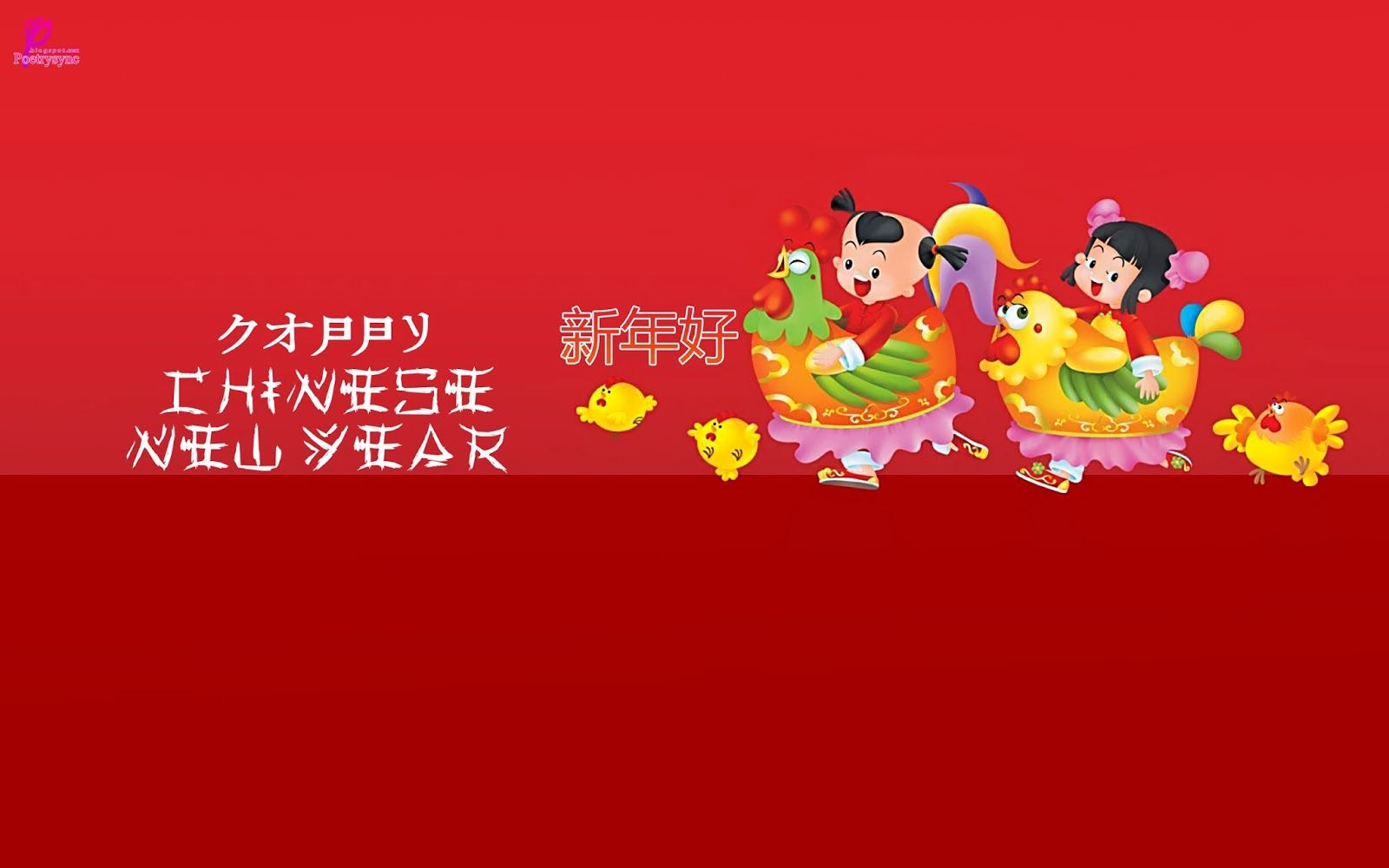 Lunar New Year HD Wallpapers Happy Chinese New Year Wishes