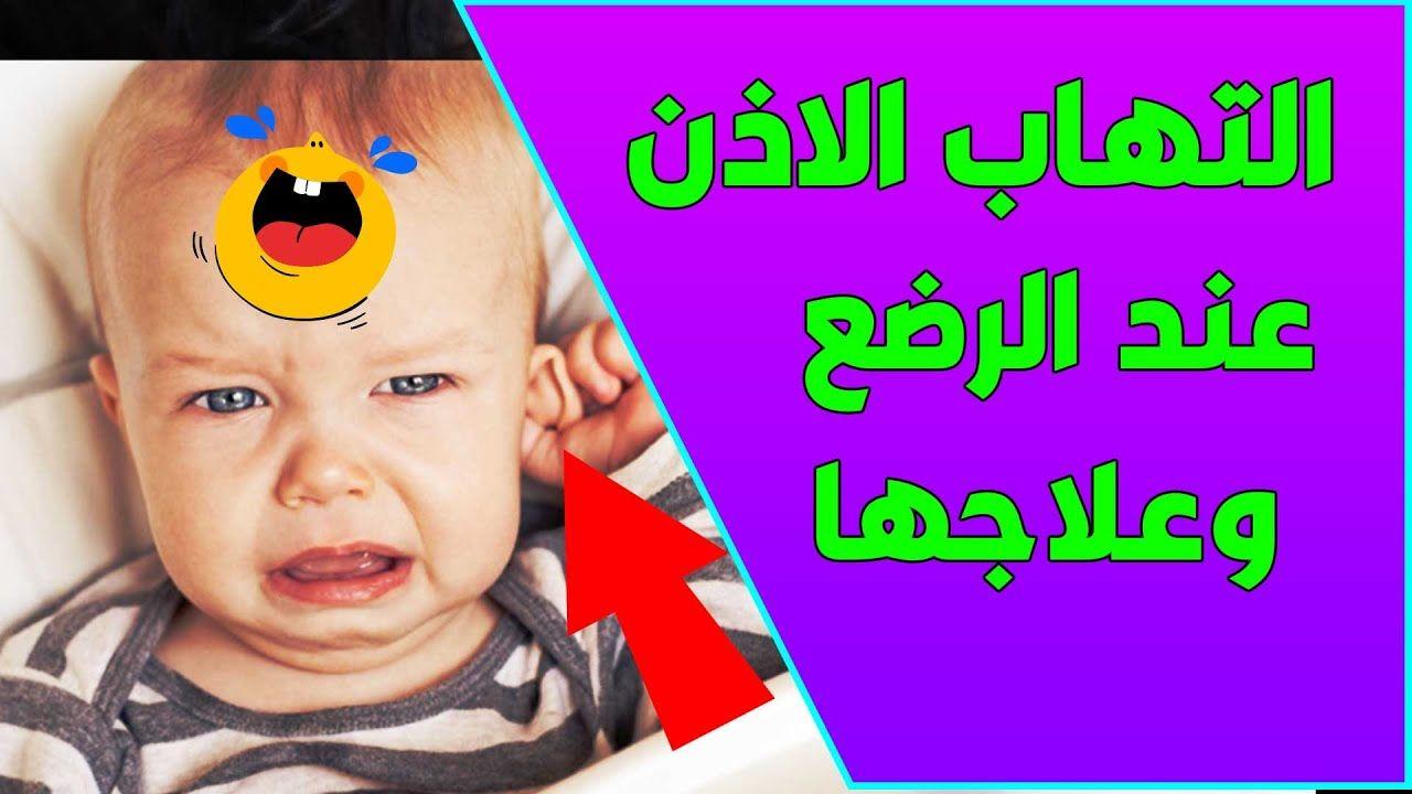 التهاب الاذن عند الرضع علاماته وطريقة علاجه Parenting Hacks Carnival Face Paint Parenting