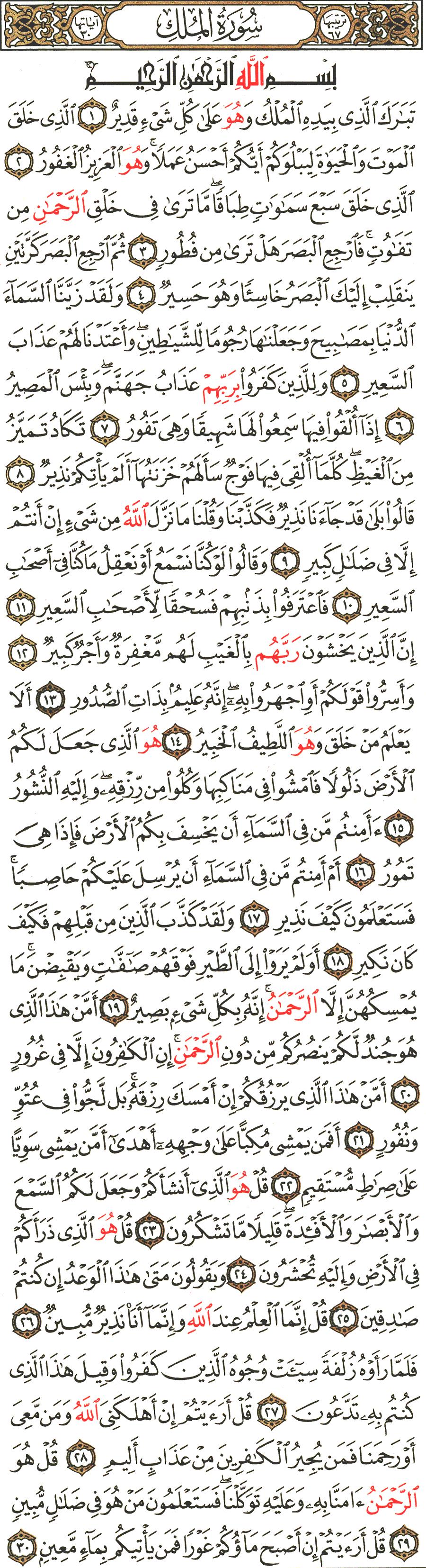 سورة الملك مكتوبة كاملة Quran Karim Quran Islam