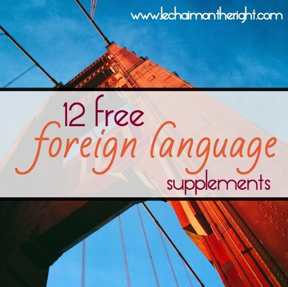 12 FREE Foreign Language Supplements   Learning Languages