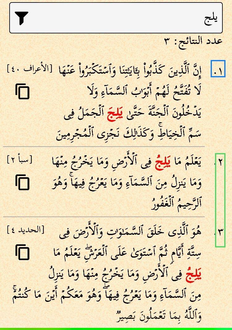 يلج ثلاث مرات في القرآن مرتان يلج في الأرض والثالثة وحيدة يلج الجمل في الأعراف ٤٠ Math Math Equations