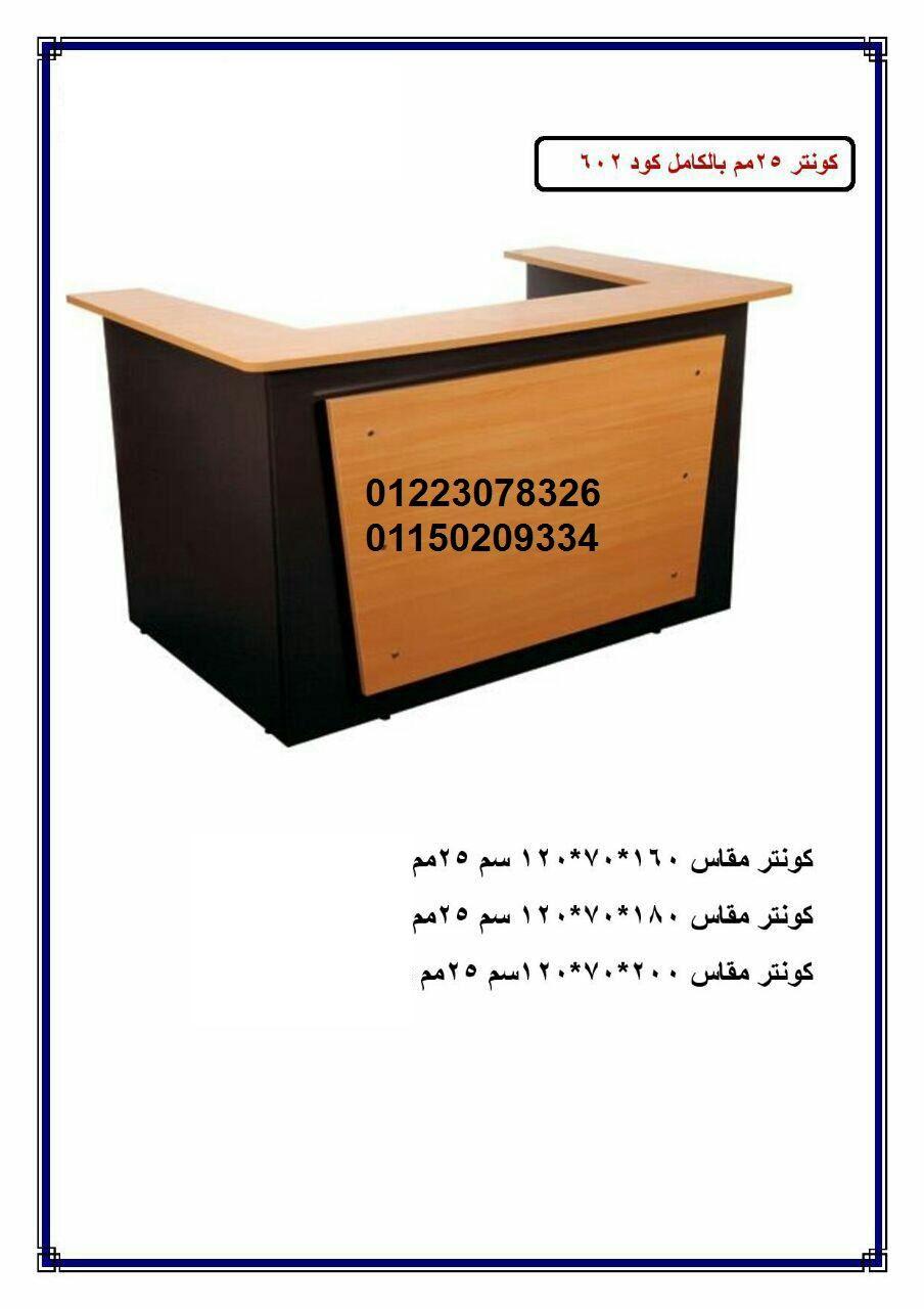 مكاتب و كونترات استقبال للشركات الاوروبيه للاثاث 01223078326 Magazine Rack Decor Home Decor