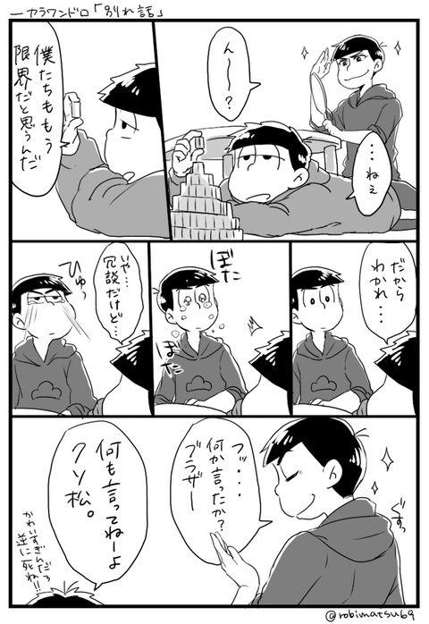 おそ松 さん カラ 松 事変 漫画 pixiv