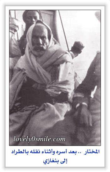 عمر المختار Omar Lion Of The Desert Libya