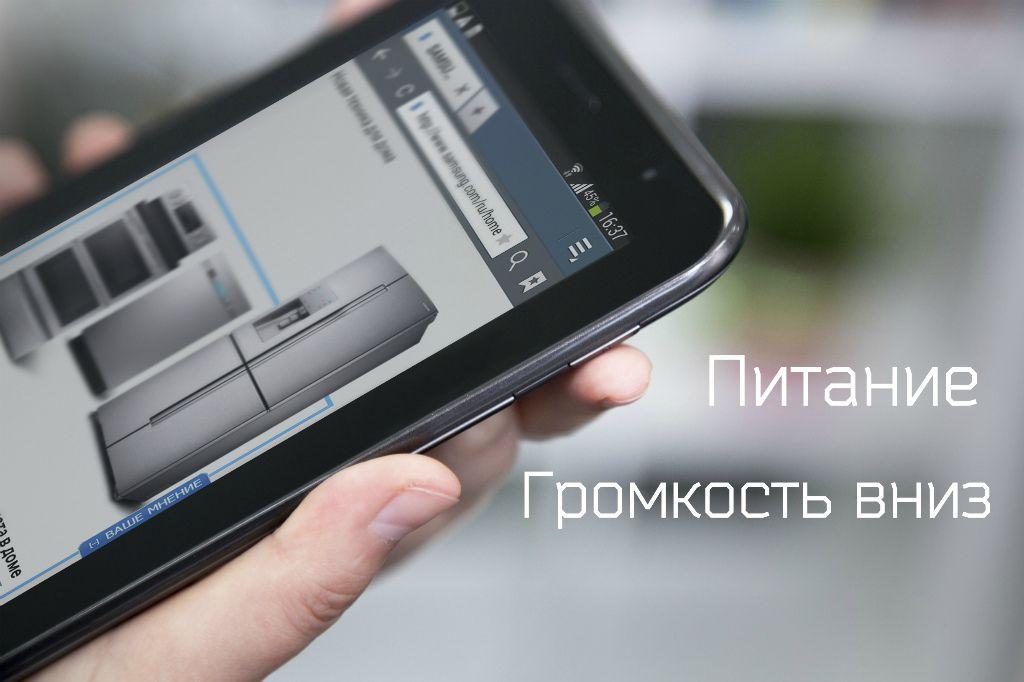 Kak Sdelat Skrinshot Ekrana Na Smartfone Ili Planshete Samsung Galaxy Electronic Products Phone Electronics