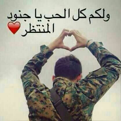 كل العشق كل الاخلاص كل الوفاء Army Love Knowledge Quotes Iraq