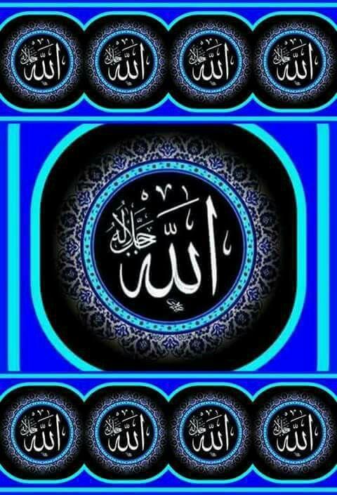 Desertrose Ya Allah Ya Rabb Islamic Calligraphy