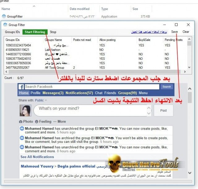 [GET] GroupFilter Cracked Facebook Groups Marketing