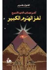 تحميل كتاب لغز الهرم الكبير Pdf مجانا ل أنطوان بطرس مكتبة الكتب Ebooks Free Books Arabic Books Book Qoutes