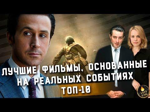 50 Top 10 Luchshie Filmy Osnovannye Na Realnyh Sobytiyah Youtube Filmy Sobytiya Realnye Istorii