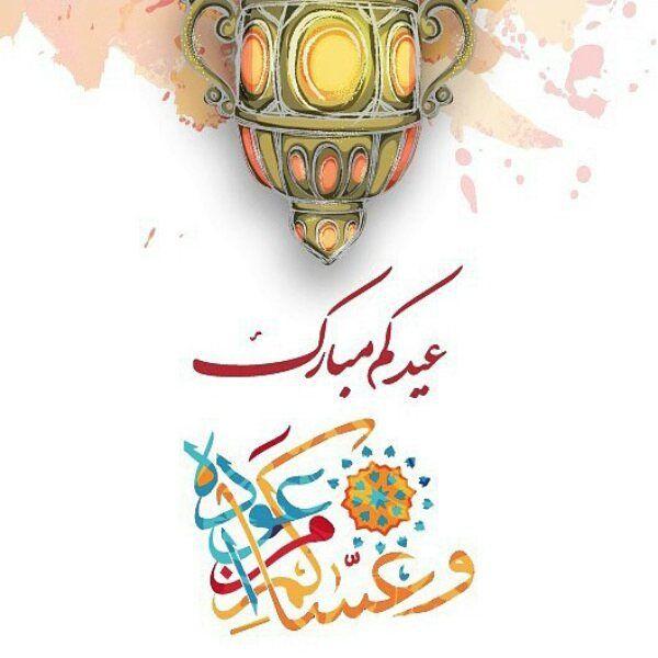 العيد فرحة وأجمل فرحة كل عام والشعب العماني بألف خير عيد الفطر عيدمبارك Happy Eid Eid Cards Ramadan Greetings