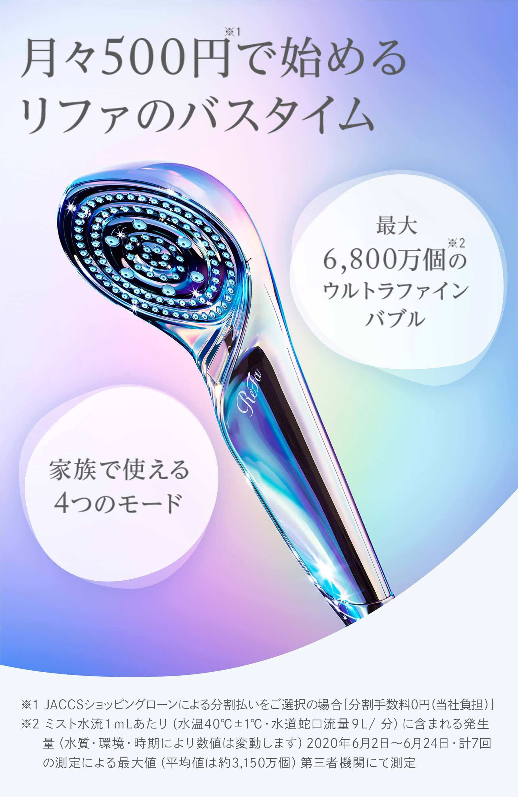 バブル シャワー ヘッド ファイン