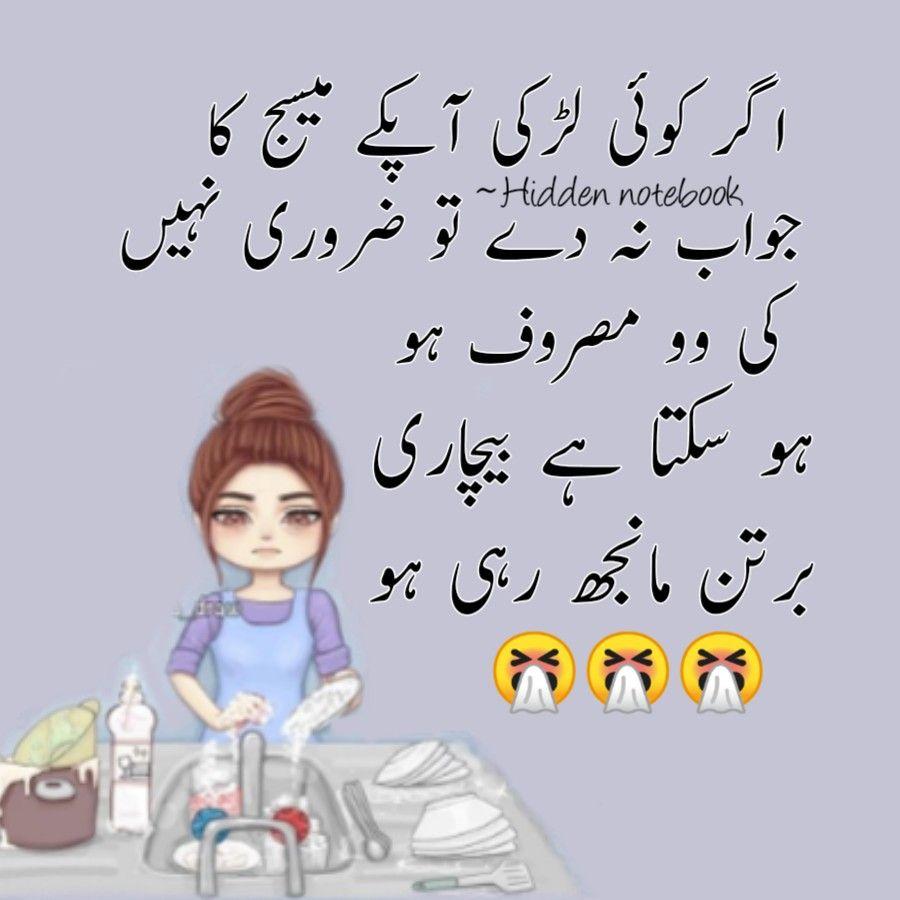 Urdu Funny Quote Funny Quotes In Urdu Urdu Funny Quotes Funny Quotes