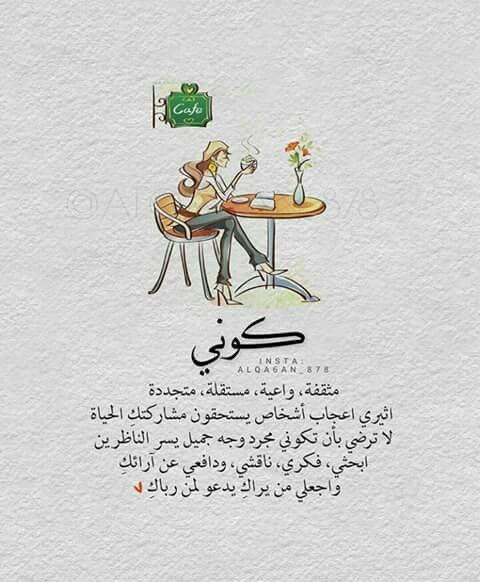 كوني مثقفه Funny Arabic Quotes Beautiful Arabic Words Life Lesson Quotes