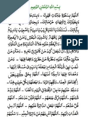 حزب الرزق Islamic Phrases Quran Quotes Ebooks Free Books