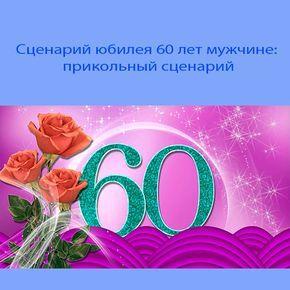 программа для юбилея мужчине 60