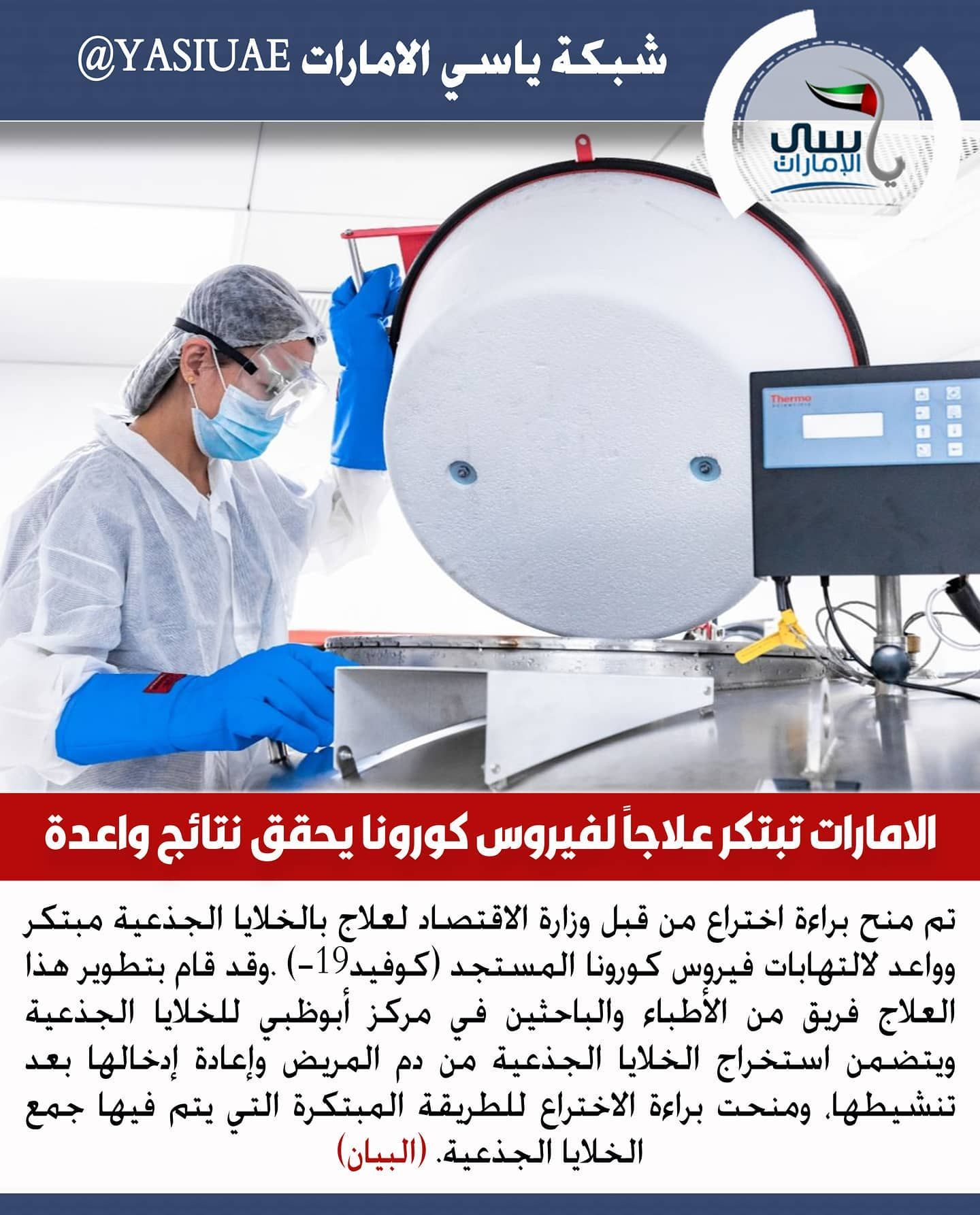 الامارات تبتكر علاجا لفيروس كورونا يحقق نتائج واعدة Www Yasiuae Net Jbl Speaker Jbl Speaker