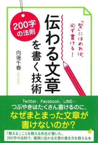 200字の法則 伝わる文章を書く技術   向後 千春 http://www.amazon.co.jp/dp/4522432402/ref=cm_sw_r_pi_dp_JpThwb0M928RY