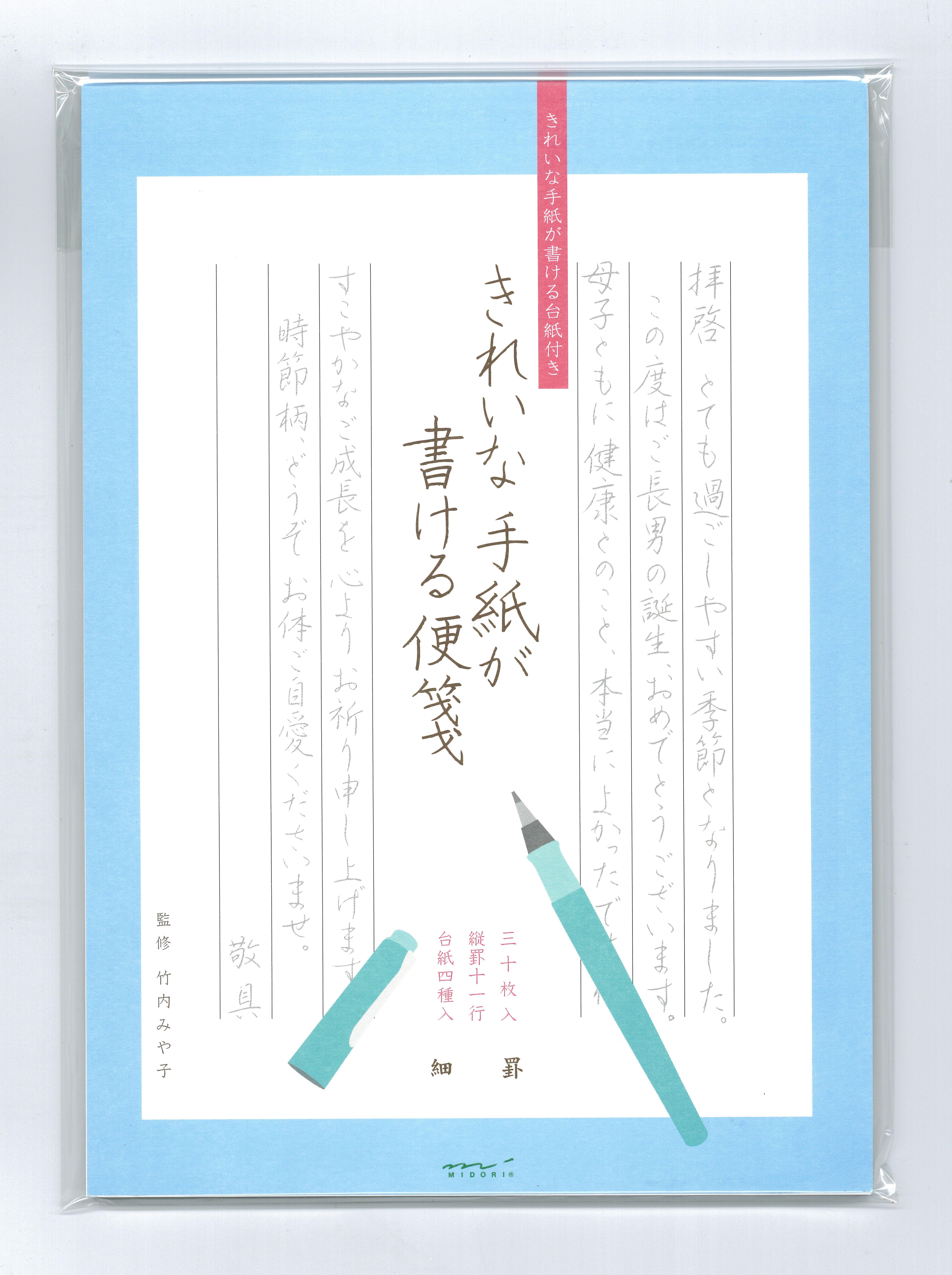ミドリ 『きれいな手紙が書ける便箋』